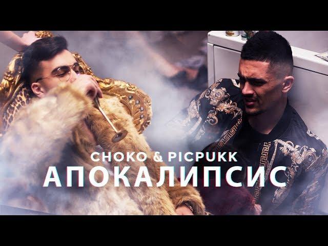 CHOKO & PICPUKK - APOKALIPSIS / ЧОКО & ПИКПУК - АПОКАЛИПСИС (Official 4k video)