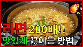 """[라면 공략] 라면을 200배!! 맛있게 끓이는 방법 - Jegalyang ★ PD제갈량 / How to cook delicious """"Ramen"""""""