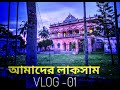 VLOG 01   LAKSAM THE MODERN CITY   Bangla new video 2018   The Rishat City