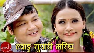 Lwang Supari Maricha comedy song by Milan Lama & Priti Aale HD