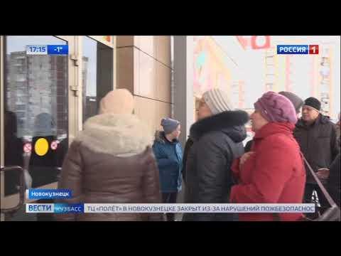 Появились подробности закрытия торгового центра в Новокузнецке