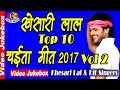 2017 Top 10 Chaita VOL 2 SuperHits Songs NonStop  JUKEBOX