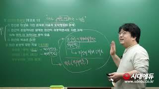 시대에듀_독학사 1과정 현대사회와 윤리 기본이론 01강(김석T)