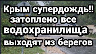 КРЫМ ВОДНЫЙ АРМА.ГЕДОН!! Вода везде ПОТОП Керчь Симферополь Севастополь