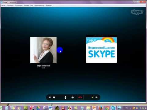Демонстрация экрана в skype