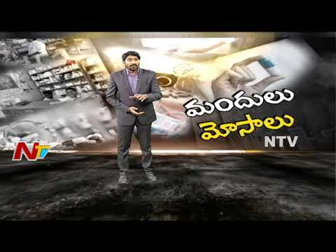Fraud on Medicines || Exposing the Medical Mafia || Special Ground Report || Part 06 || NTV