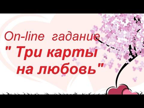 "On-line гадание ""Три карты на любовь"" Гадание на youtube на картах Таро"