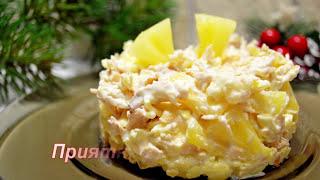 Салат Дамский. Вкуснее я не пробовала. Салат с сыром, курицей и ананасом. Простой салат с курицей.