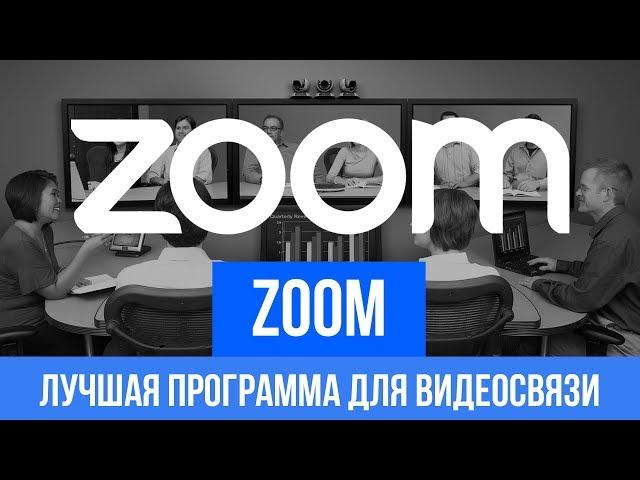 Zoom — лучшая программа для видеосвязи
