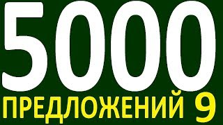 БОЛЕЕ 5000 ПРЕДЛОЖЕНИЙ ЗДЕСЬ УРОК 148 КУРС АНГЛИЙСКИЙ ЯЗЫК ДО ПОЛНОГО АВТОМАТИЗМА УРОВЕНЬ 1