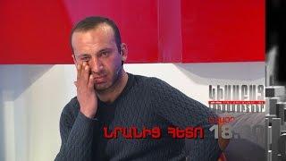 Kisabac Lusamutner anons 13.04.17 Nranic Heto