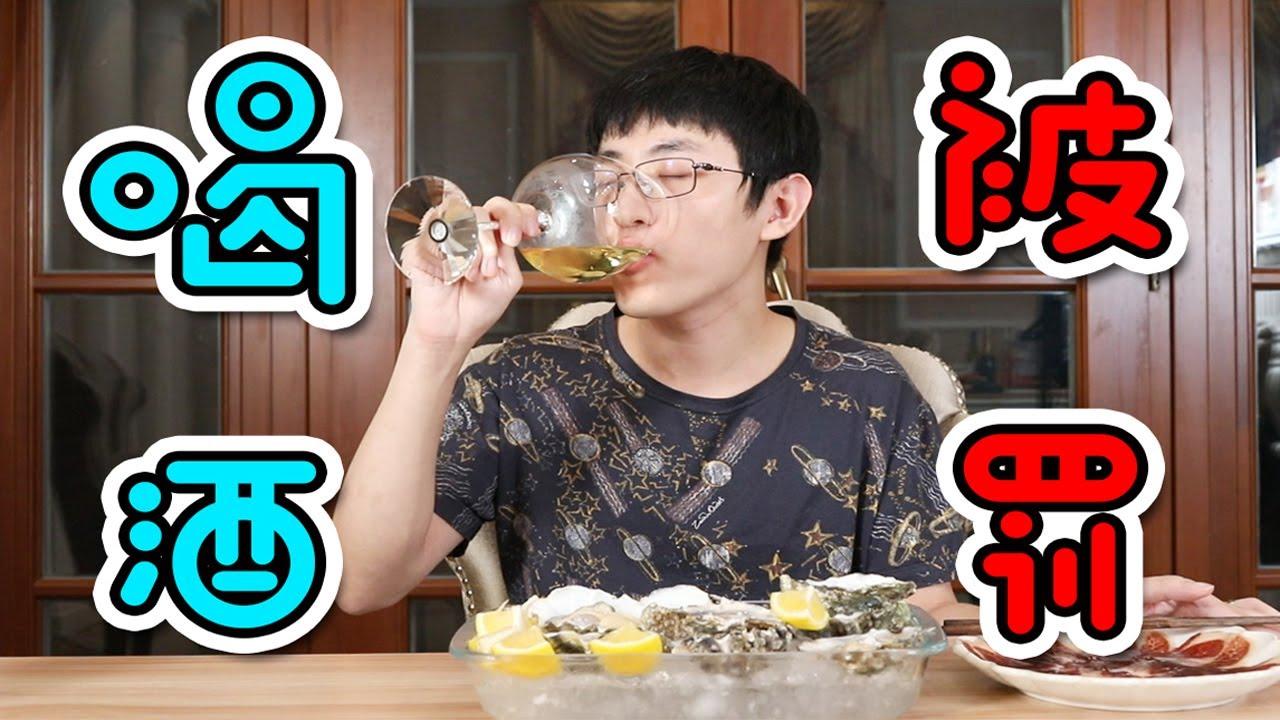 【大祥哥來了】視頻中飲酒最高可能被罰100萬元!買個馬卡龍還有可能被騙2000多?