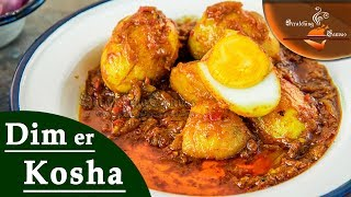 Dim Kosha Recipe | Bengali Duck Egg Curry | Hanser Dim er Kosha | Spicy Egg Masala Curry