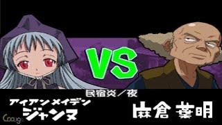 Shaman King: Spirit of Shamans - Iron Maiden Jeanne vs Asakura Yohmei