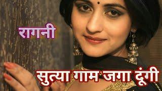 Rajender Kharakiya | Sutya Gaam Jga Dyungi | Haryanvi Ragni |