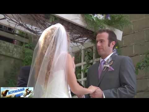 Курьезы и приколы на свадьбе! Свадебные ляпы!