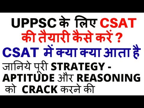 UPPSC 2017 | How to prepare for pcs | strategy for csat paper 2 in hindi