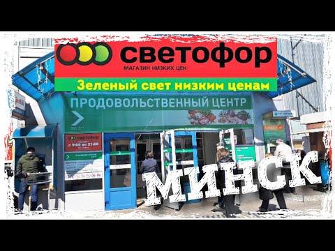 СВЕТОФОР ДЕШЕВЫЙ МАГАЗИН В МИНСКЕ\ОБЗОР ПОЛОЧЕК С ЦЕНАМИ\
