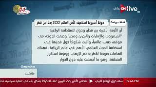 مانشيت: دولة أسيوية تستضيف كأس العالم 2022 بدلاً من قطر