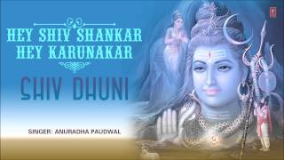 Hey Shiv Shankar Hey Karunakar Shiv Dhuni By Anuradha Paudwal Full Audio Song Juke Box