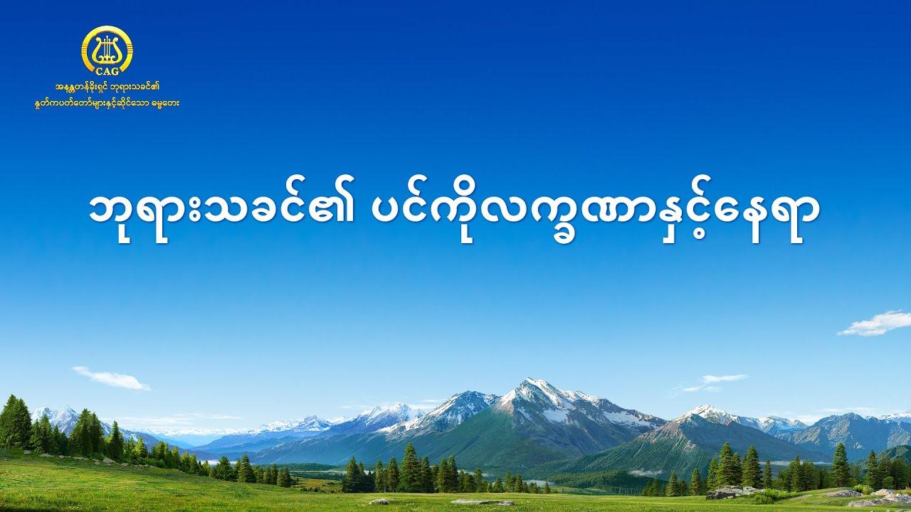 2021 Myanmar Christian Song - ဘုရားသခင်၏ ပင်ကိုလက္ခဏာနှင့်နေရာ