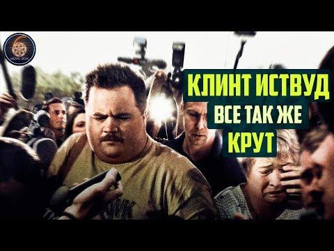 ДЕЛО РИЧАРДА ДЖУЭЛЛА ОБЗОР ФИЛЬМА