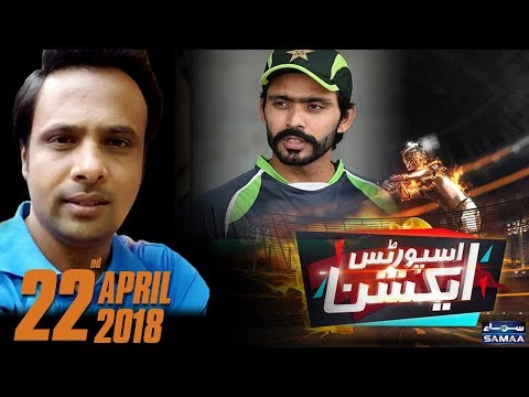 Fawad Alam | Sports Action | Shoaib Jatt | Samaa TV | 22 April 2018
