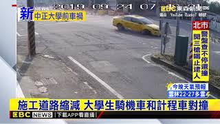 最新》施工道路縮減 大學生騎機車和計程車對撞