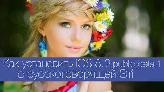 Как установить русскую Siri на iPhone или iPad(, 2015-03-15T14:46:50.000Z)