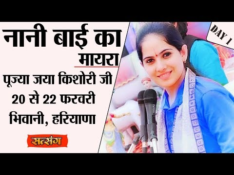 Live - Nani Bai Ka Mayra By PP. Jaya Kishori Ji -  20 February   Bhiwani   Day 1