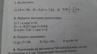 Контрольная работа-3 за 1 четверть.Уровень А.Вариант 2. Математика 6 класс.
