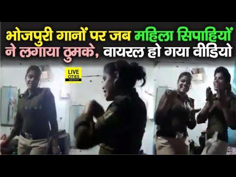 Bhagalpur में महिला सिपाहियों पर चढ़ा Holi का खुमार, Bhojpuri Songs पर ऐसे लचका रहीं कमर, Viral Video