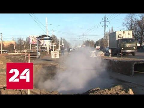 Авария после ремонта: жители Курска снова остались без отопления - Россия 24