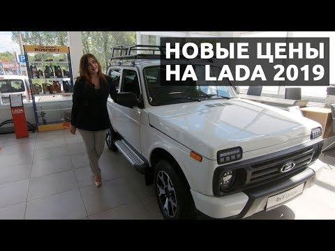 LADA новые цены 2019 май весь модельный ряд