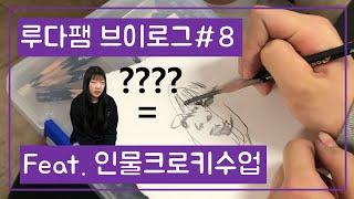 인천예고 준비반 브이로그,구월동 루다입시미술학원 예고준…