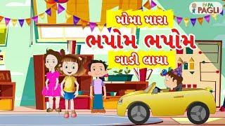 Moma Mara Bhapom Bhapom Gadi Laya | Funny Happy Birthday Song | Gujarati Song for Kids