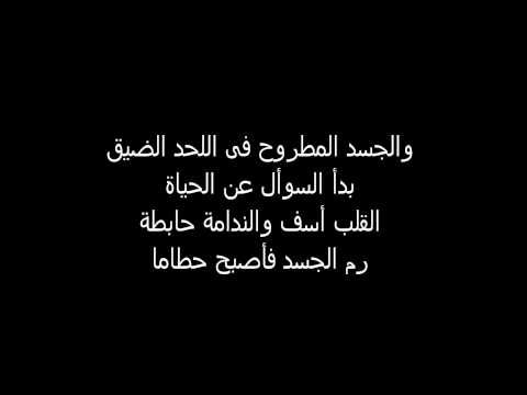 Irtihal with lyric (pergi tak kembali arabic verse) - Rabbani