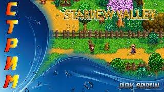 СТРИМ Stardew Valley  - Расширяемся