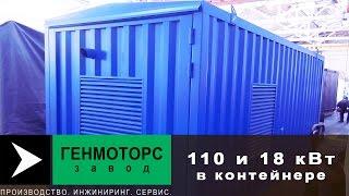 видео контейнер цельнометаллический