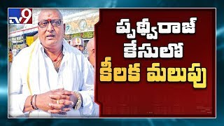 New twist in Prudhvi Raj call recording case - TV9