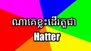 ណាគេខ្លះដើរតួជា Hatter