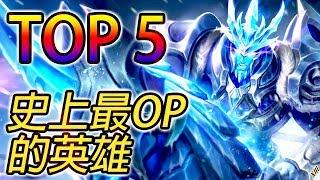 《傳說對決》TOP 5 史上最OP英雄!  Top 5 Most OP AOV Heroes
