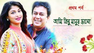 Bangla Natok - Ami Kintu Manush Valo (আমি কিন্তু মানুষ ভালো) Part-01 | Jahid Hasan, Sarika