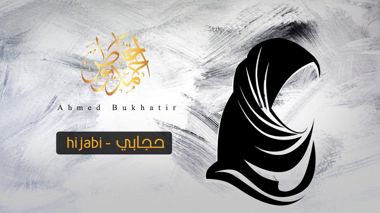 فليقولوا عن حجابي أحمد بوخاطر