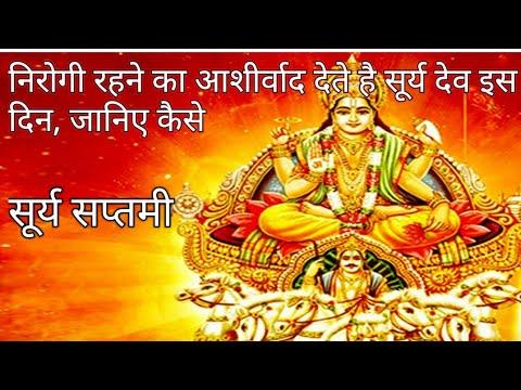 सूर्य सप्तमी : कथा, व्रत विधि व महात्म्य  ( surya saptami / ratha saptami )