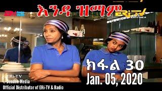 ERi-TV Series: እንዳ ዝማም - ክፋል 30 - Enda Zmam (Part 30), January 05, 2020