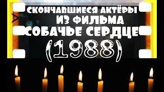 СКОНЧАВШИЕСЯ АКТЁРЫ ИЗ ФИЛЬМА СОБАЧЬЕ СЕРДЦЕ (1988)
