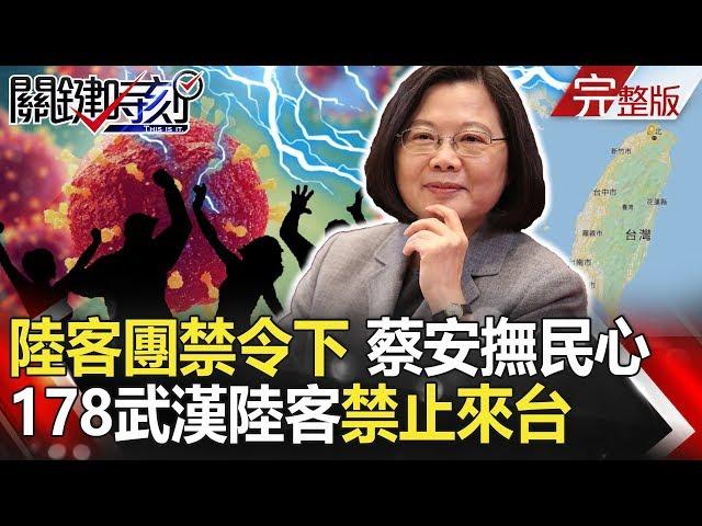 【關鍵時刻】20200122 節目播出版(有字幕)|劉寶傑
