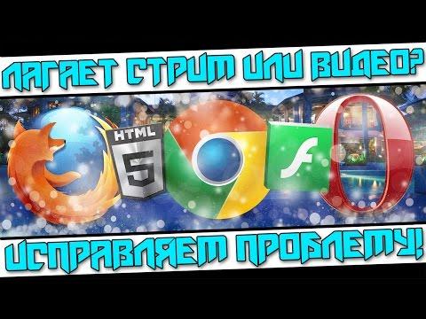Лагает стрим? Лагает видео? Исправляем проблему в Mozilla, Google, Opera!