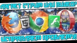 Лагает стрим? Лагает видео? Исправляем проблему в Mozilla, Google, Opera!(, 2015-06-09T09:32:46.000Z)